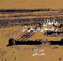 جلد کتاب ۳ (۱)